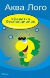 Креветка беспанцирная замороженная в блистере 100мл (Упапковка)