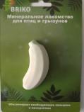 Минеральное лакомство для птиц и грызунов, банан 3.5x7.5см