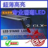 Светильник LED CLX-3, для морского аквариума 110см, 252вт