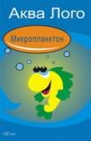 Микропланктон замороженный в блистере 100мл (Упаковка)