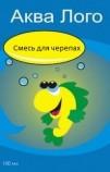 Смесь для черепах замороженная в блистере 100мл (Упаковка)